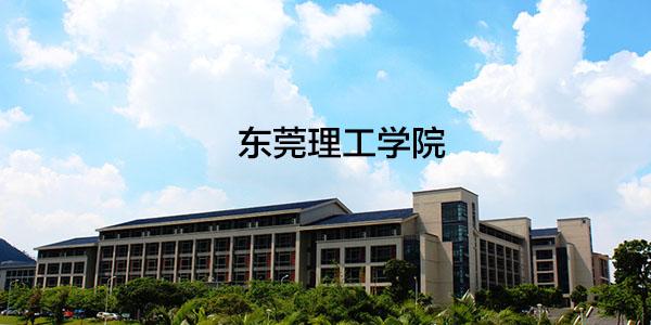 广东省东莞理工学院